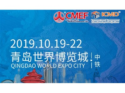 CMEF 82nd China International Medical Equipment (Autumn) Expo